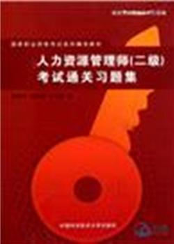 人力资源管理师习题集(二级)人力资源规划