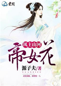 凤主山河:帝女花