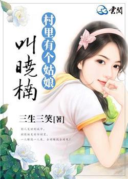 村里有个姑娘叫晓楠